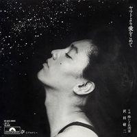 Yamato_yori_ai_wo_komete_1