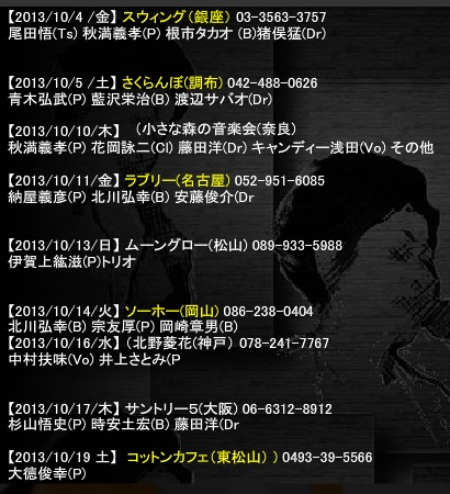 2013_10_hosokawa
